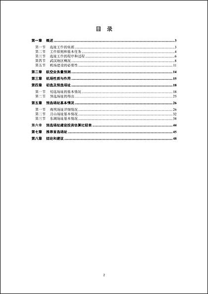 文本目录页